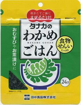 田中食品 わかめごはん 24g ふりかけ タナカのふりかけ ごはん お弁当 おむすび わかめ