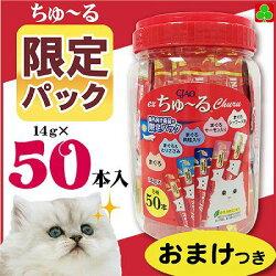 ちゅーる特価猫おやつチュールお買い得CIAOexちゅーるまぐろバラエティ14g×50本猫おやつおまけつき限定品ウェットフード