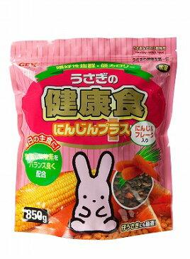 GEX ウサギの健康食ニンジンプラス 850g