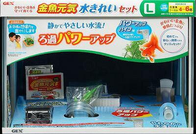 GEX 金魚元気水きれいセット L