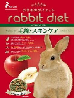 ウサギフード 毛並と健康な皮膚を保つ ラビットフード 分包 小分け ウサギのダイエット毛艶・スキンケア リンゴ味 3KG