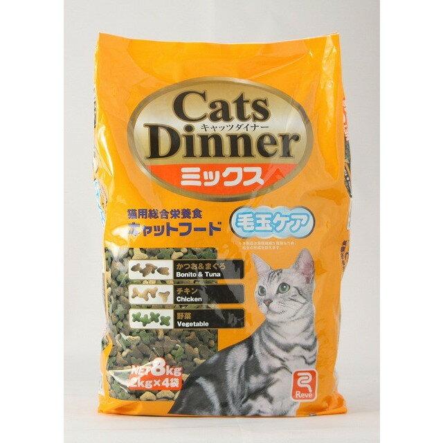 お買い得 キャットフード 多頭飼い 猫のごはん 当店大人気 多頭飼いの猫ちゃんにキャッツダイナー 8kg