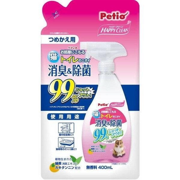 ハッピークリーン 猫トイレのニオイ消臭&除菌 詰め替え 400ml