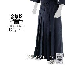 剣道袴ドライジャージ袴Dry・J右後刺繍無料