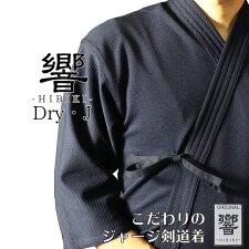 剣道衣ドライジャージ剣道着Dry・J前合せ刺繍無料