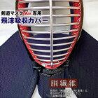 剣道マスクAir専用飛沫吸収カバーマスクカバー胴繊維
