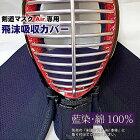 剣道マスクAir専用飛沫吸収カバーマスクカバー藍染・綿100%