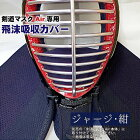 剣道マスクAir専用飛沫吸収カバーマスクカバージャージ・紺