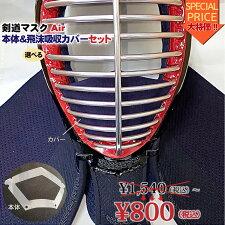 大特価値下剣道マスクAir(エアー)本体&選べる飛沫吸収カバーセットマウスガード