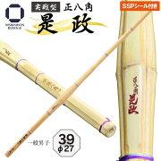 竹刀39一般男子実戦型正八角是政(せいはっかくこれまさ)太さ27mm正八角レギュラー竹刀