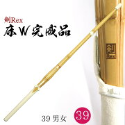 西日本武道具ネット限定竹刀剣Rex床W完成品39一般男女向け