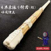 竹刀4本素振り竹刀(短)吟風仕立剣道剣道具室内用竹刀