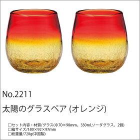 カラリリーCaralilyペアグラス2個セットお祝い祝縁結縁サンドブラスト加工ビードロブランドcararesort11