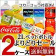 コカ・コーラ社製品 2Lペットボトル 6本入り よりどり 2ケース 12本 セット アクエリアス ゼロ ビタミン 爽健美茶 綾鷹 からだ巡茶 太陽のマテ茶 2lpet