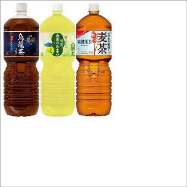 2L ペットボトル 6本入り よりどり 2ケース 12本 セット アクエリアス ゼロ ビタミン 爽健美茶 綾鷹 からだ巡茶 太陽のマテ茶 お茶 水 炭酸水 いろはす 緑茶 コカ・コーラ社直送 2lpet