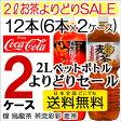 コカ・コーラ社製品 茶流彩彩麦茶 煌ウーロン茶 2LPET 12本 よりどり 2ケースセット 2ltea-2ca
