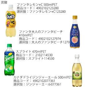 コカ・コーラ社製品500mlペットボトル24本入りよりどり2ケース48本セットコカコーラアクエリアスファンタ爽健美茶綾鷹ゼロ50y