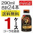 送料無料 直送 コカ・コーラ コカコーラ ジョージアヨーロピアン香るブラック 290mlボトル缶 48本入り(2ケース) cc4902102118651-2so