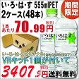 い・ろ・は・す 555mlPET オリジナルVRキットプレゼント 48本入り 24本×2ケース いろはす 水 ミネラルウォーター 天然水 コカ・コーラ社製品 4902102091862 irohasuvr