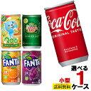 コカ・コーラ社直送 160ml缶 小型缶 30本入り 1ケー