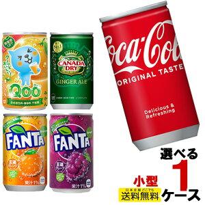 コカ・コーラ社直送 160ml缶 小型缶 30本入り 1ケース コカコーラ Qoo スプライト ファンタ ジンジャエール カナダドライ ミニッツメイド トニックウォーター オレンジ グレープ りんご みかん 炭酸 強炭酸 ジュース Coca Cola コーラ ソフトドリンク kan-1ca