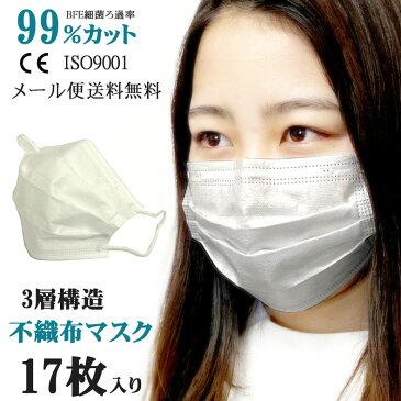【4/15限定全品ポイント5倍】【5月1日以降発送予定】マスク 在庫あり 17枚 白色 3層構造 使い捨て 不織布 ウィルス対策 ますく レギュラーサイズ ウイルス 防塵 花粉 飛沫感染 対策 mask-mail-17