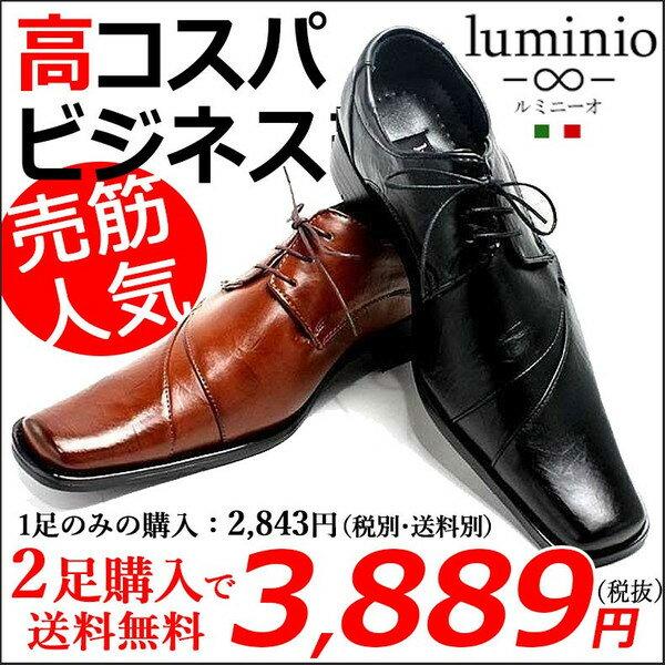 【送料無料】【2足セット】ビジネスシューズ 革靴 メンズ luminio ルミニーオ 紳士靴 ブランド ロングノーズ 通気性 蒸れない カジュアル 041