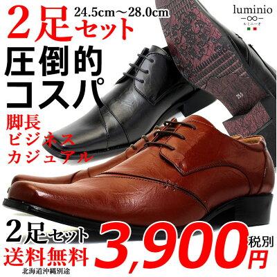 革靴 ビジネス メンズ 【送料無料】ビジネスシューズ ランキング 2足セット メンズ シューズ 紳士