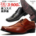 【送料無料】ビジネスシューズ メンズ 2足セット 革靴 luminio...