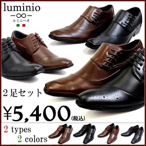 ビジネスシューズ メンズ luminio ルミニーオ ランキング 2足セット シューズ 紳士靴 イタリアンデ...