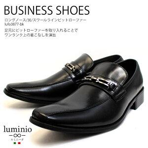 【送料無料】ビジネスシューズ 革靴 メンズ luminio ルミニーオ 紳士靴 ブランド カジュアル 3E EEE ローファー スーツ ビットタイプ ブラック 黒 lufo3877-bk 2020 彼氏 男性向け 結婚式 冠婚葬祭 レザー おしゃれ