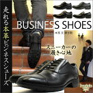ビジネスシューズメンズ本革革靴紳士靴ウォーキングシューズブラック黒色luminioルミニーオブランド疲れにくい屈曲性歩きやすい就活フォーマル滑り止め軽量lufo50