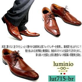 ビジネスシューズ2足セットメンズシューズ紳士靴イタリアンデザインルミニーオluminiolutset715716
