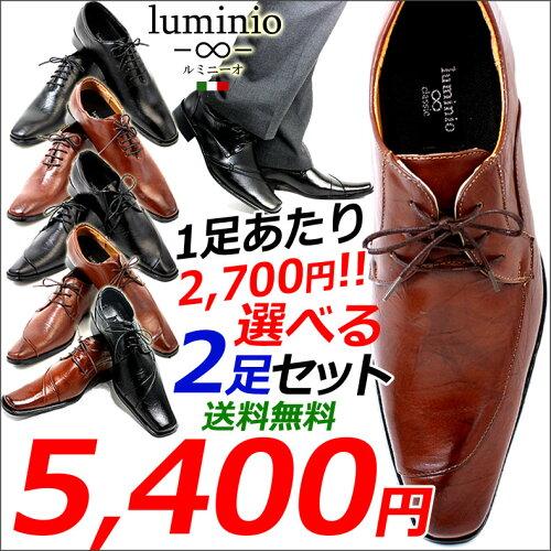 ビジネスシューズ メンズ 2足セット シューズ 紳士靴 イタリアンデザイン ルミニーオ luminio 靴 l...