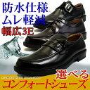 【週末セール】【送料無料】ビジネスシューズ 革靴 メンズ lumini...