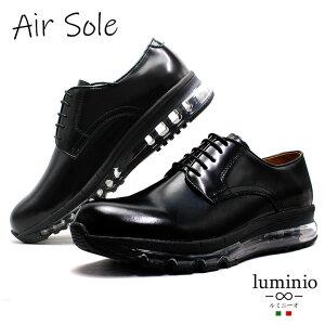ビジネスシューズ 本革 メンズ 高級 革靴 エアソール エアーソール レザー ポストマンシューズ 靴 紳士靴 ガラスレザー ブラック luminio ルミニーオ ブランド lufo-205044