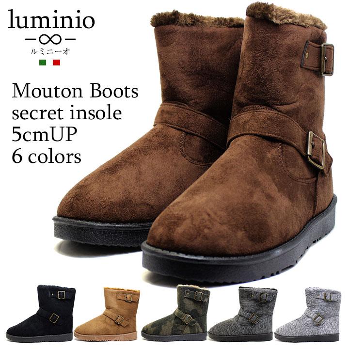 luminio(ルミニーオ)『ムートンブーツ』