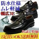 【送料無料】ビジネスシューズ 革靴 メンズ luminio ルミニーオ...