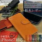 iphone7栃木レザー手帳型本革縦日本製ケースアイフォンカバーケーススマホluminioルミニーオカラバリlusl20330-note