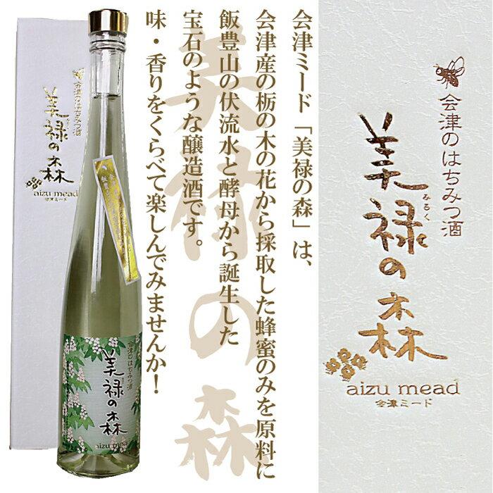 会津ミード『美禄の森(15-215-93)』