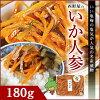 いか人参 180g【福島郷土料理】 【ケンミンショーで注目】