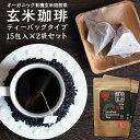 玄米コーヒー 有機 玄米珈琲 ティーバッグタイプ 2袋セット(5g×15包入×2袋) (鹿児島県産 無農薬 有機JAS玄米100%使用 ノンカフェイン)ティーパック ティーバック その1