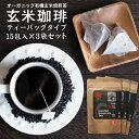 玄米コーヒー 有機 玄米珈琲 ティーバッグタイプ 3袋セット(5g×15包入×3袋)(鹿児島県産 無農薬 有機JAS玄米100%使用 ノンカフェイン)ティーパック ティーバック その1