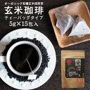 玄米コーヒー 玄米珈琲 ティーバッグタイプ 5g×15包入 (鹿児島県産 無農薬 有機JAS玄米100%使用 ノンカフェイン)ティーパック ティーバック その1