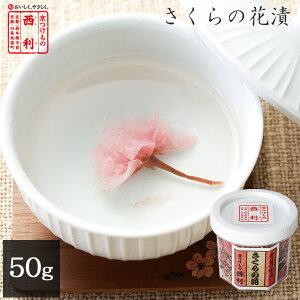 【京つけもの西利 公式】さくらの花漬 50g西利 漬物 お祝い 桜の花 さくらの花 桜茶 さくら茶 桜の塩漬け 製菓材料