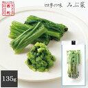 【京つけもの西利 公式】みぶ菜 135g京都 西利 漬物 浅漬け 壬生菜 1