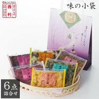 【京つけもの西利 公式】味の小袋 6袋入(紙袋付)京都 西利 漬物 お土産 プレゼント 伝統の味 詰合せ 詰め合わせ
