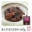 西利・赤しそむらさきの 197g 〈漬物・京都・胡瓜・京漬物・お土産・しそ・しば漬〉