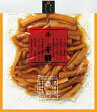西利・牛蒡(ごんぼ)しょうゆ 96g 〈漬物・京都・ごぼう・牛蒡・京漬物・お土産〉