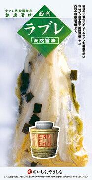 【西利・ラブレ天然旨味昆布白菜 223g】 【漬物・京都・白菜・昆布漬・京漬物・乳酸菌・ラブレ乳酸菌・健康漬物・発酵】